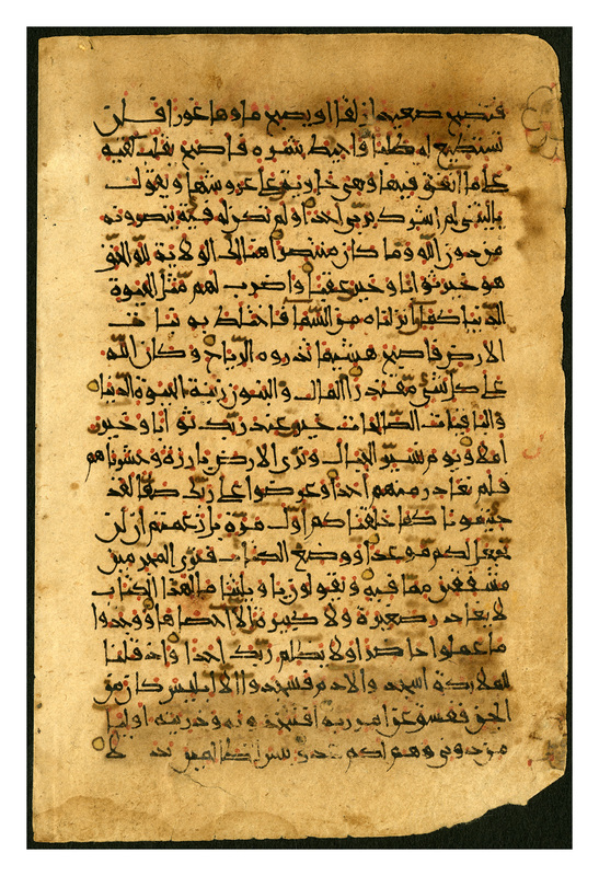 ACC 12th century Koran verso.jpg